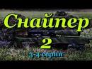 Военные Фильмы про Снайперов - СНАЙПЕР 2 ! Фильмы о Войне 1941-1945 !