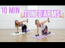 10 Minute Toned Arms Workout w/ POPSUGAR