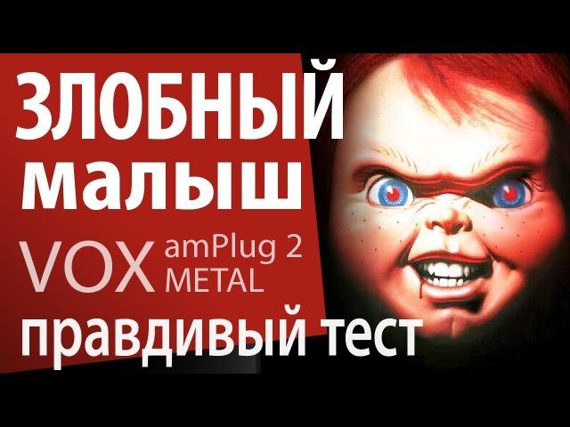 VOX amPlug 2 METAL | Распаковка и обзор - Карманный усилитель VOX - Правдивый тест