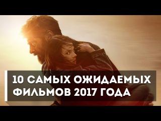 15 САМЫХ ОЖИДАЕМЫХ ФИЛЬМОВ 2017 ГОДА  YouTube