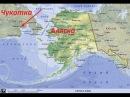 Аляска Последний Рубеж Аллах'Сах часть 2