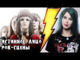 Истинное лицо рок-сцены Хелависа, 5diez, Animal Джаz, Стигмата, Deep Purple