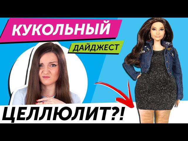 Кукольный Дайджест 28: БАРБИ СТАЛА ЕЩЕ ТОЛЩЕ?! Приторные монстры /Pullip, Monster High, Barbie