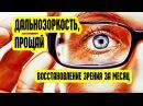 Дальнозоркость Восстановление зрения