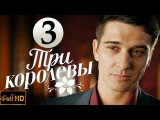 Три королевы 3 серия (2016) Мелодрама фильм Русские мелодрамы 2016 новинки. Сериалы ...