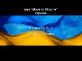 гурт Made in Ukraine -Украна (2013 рк.)