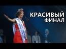 Финал «Мисс студенчества Финно-Угрии 2017»