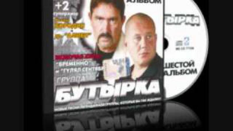 Бутырка - Гулял сентябрь