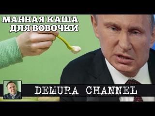 Манная каша Вовочки - все тайное становится явным! (Степан Сулакшин)