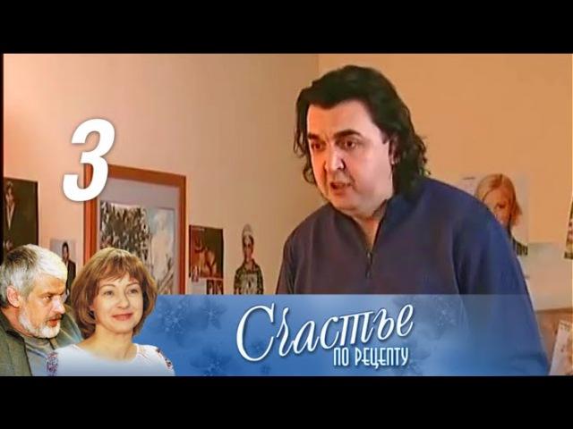 Счастье по рецепту. Серия 3 (2006) @ Русские сериалы