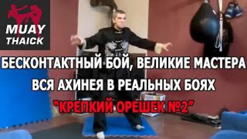 Бесконтактный бой, великие мастера и вся ахинея в реальных боях - Крепкий орешек №2
