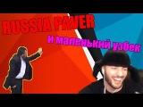 RUSSIA PAVER СМОТРИТ СМЕШНЫЕ ВИДЕО|САМЫЕ УГАРНЫЕ МОМЕНТЫ|МАЛЕНЬКИЙ УЗБЕК|RUSSIA PAVER|