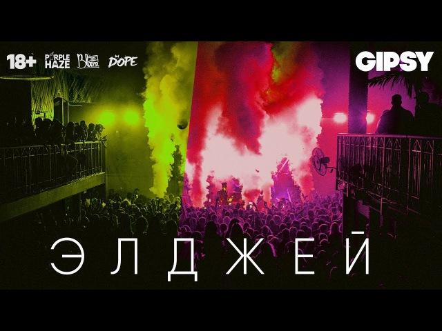 ЭЛДЖЭЙ in GIPSY | Aftermovie by BLAZETV | INDOPE