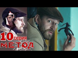 Метод - Сериал - Серия 10 - русский детектив HD