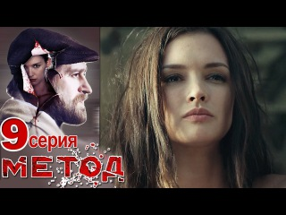 Метод - Сериал - Серия 9 - русский детектив HD