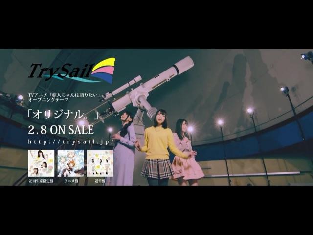 Trysail 「オリジナル。」 CM 亜人ちゃんは語りたい OP オープニングテーマ 主題2746