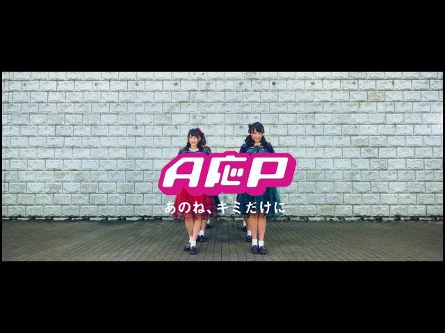 【MV】A応P「あのね、キミだけに」Short Ver.