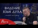 Видение язык Духа - Андрей Шаповал