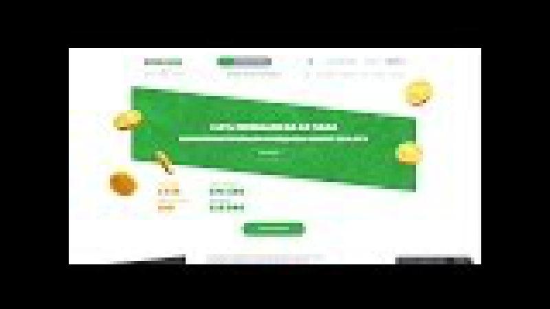 Обзор и отзывы по сайту заработок на депозите 10% за 24 часа ETHECASH Review and feedback on the web