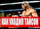 МАЙК ТАЙСОН - Прощальный Бой!