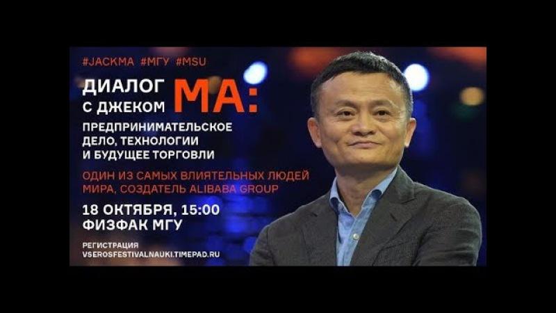Лекция Джека Ма «Предпринимательское дело, технологии и будущее торговли»
