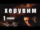 1 серия из 8 (детектив, боевик, криминальный сериал)