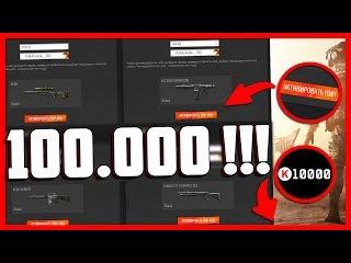 ПИН - КОДЫ И КРЕДИТЫ В WARFACE НА 100.000