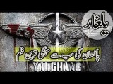 Yalgaar full Movie 2017 | Pakistani waar Movie 2017 | shan new movie 2017