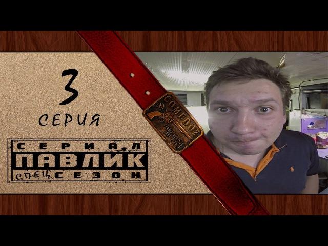 Павлик Наркоман 4 сезон 3 серия