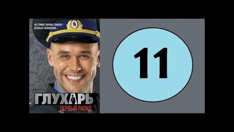 Глухарь 11 серия 1 сезон Русский сериал 2008 год