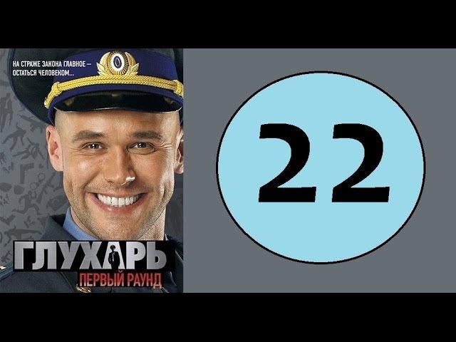 Глухарь 22 серия 1 сезон Русский сериал 2008 год