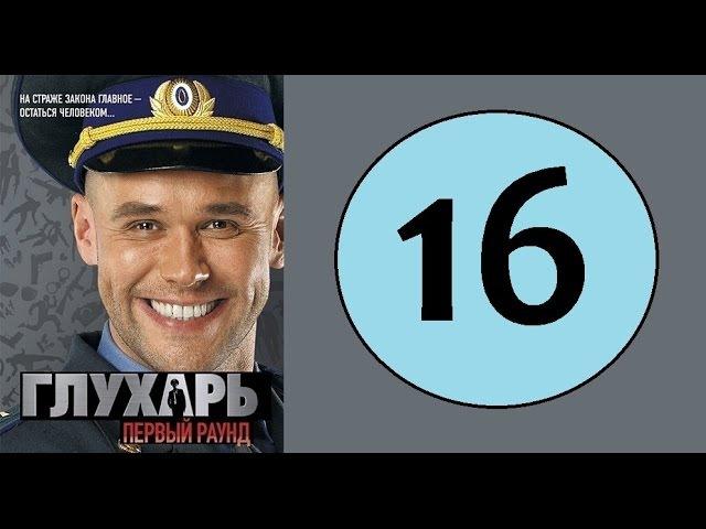 Глухарь 16 серия 1 сезон Русский сериал 2008 год