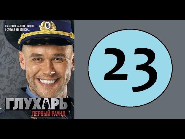 Глухарь 23 серия 1 сезон Русский сериал 2008 год