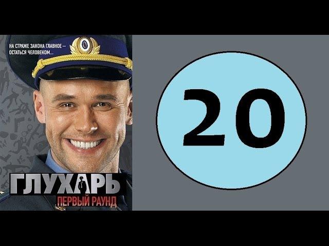 Глухарь 20 серия 1 сезон Русский сериал 2008 год
