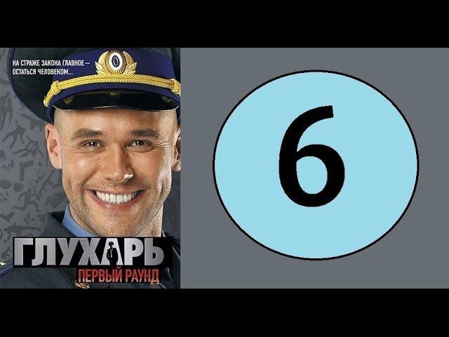 Глухарь 6 серия 1 сезон Русский сериал 2008 год