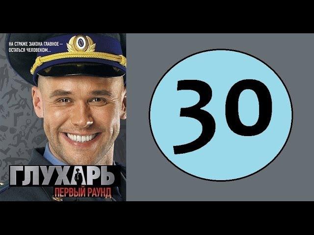 Глухарь 30 серия 1 сезон Русский сериал 2008 год