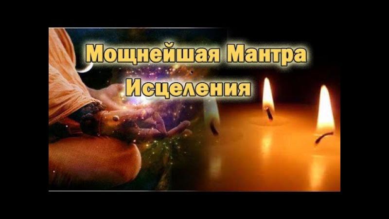 Мощнейшая Мантра Исцеления Ом Со Хам. Мантра Здоровья И Исцеления