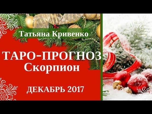 СКОРПИОН - 🎄Таро-Прогноз на Декабрь 2017 года💛