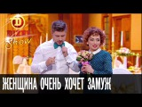Случай на свадьбе женщина очень хочет замуж Дизель Шоу выпуск 20, 09.12.16