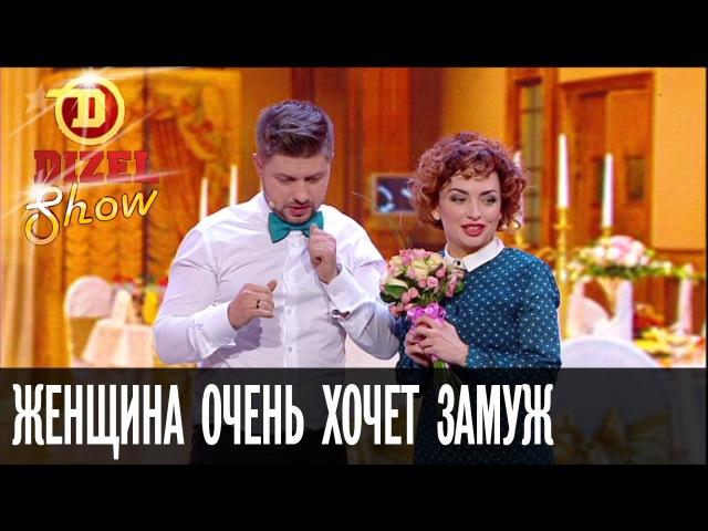 Случай на свадьбе женщина очень хочет замуж — Дизель Шоу — выпуск 20, 09.12.16