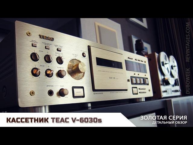 Кассетная дека золотой серии TEAC V 6030s