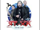 Yat-Kha Live at Aurora