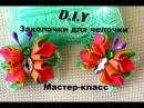 🎀Заколочки для челки/Мини-бантики Бабочки🎀/ Broches Mariposa/D.I.Y/МК