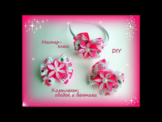 Комплект: ободок и бантики школьный вариант. Канзаши /МК/Hand мade/DIY/ Kanzashi
