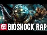 BIOSHOCK RAP by JT Machinima -