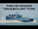МОРСКИЕ СЮРПРИЗЫ ШОЙГУ: ДЕТИ «ЗУБРА» И ФРЕГАТЫ 22350 | война новости военные корабл