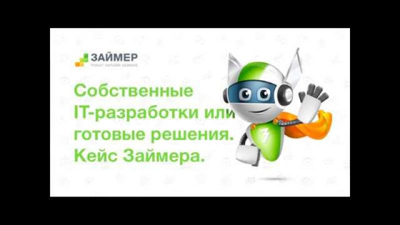 Сергей СЕДОВ MFO RUSSIA FORUM 2016