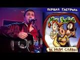 50 fps группа ХУЙ ЗАБЕЙ  Не славы ради  Первая гастроль 2005