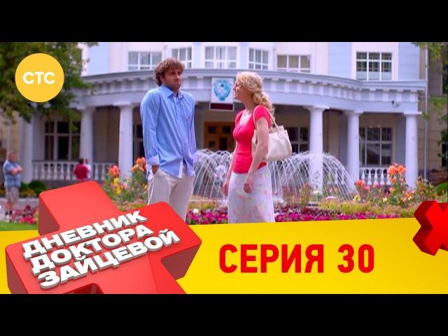Дневник доктора Зайцевой 30 серия