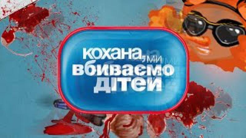 ДОРОГАЯ, МЫ УБИВАЕМ ДЕТЕЙ / С ОЗВУЧКОЙ / Пародия / Аватария / Rose Ava